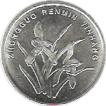 1 Jiao (non magnetic) – obverse