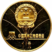 1 Yuan (Figure Skating) – obverse