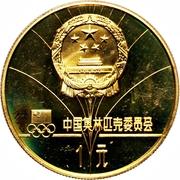 1 Yuan (Biathlon) – obverse