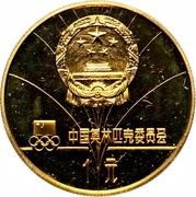 1 Yuan (Alpine Skiing) – obverse