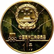 1 Yuan (Speed Skating) – obverse