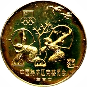 1 Yuan (Archery) – reverse