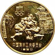 1 Yuan (Wrestling) – reverse