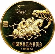 1 Yuan (Equestrian) – reverse