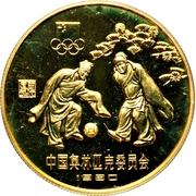 1 Yuan (Soccer) – reverse