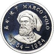 5 Jiǎo (Marco Polo) – reverse