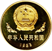 1 Yuan (Panda) – obverse