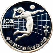 10 Yuan (Volleyball) – reverse
