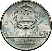 1 Yuan (35th Anniversary of P.R.China - Founding Ceremony 1949) – obverse