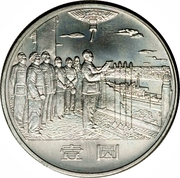 1 Yuan (35th Anniversary of P.R.China - Founding Ceremony 1949) – reverse