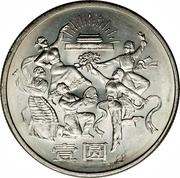 1 Yuan (35th Anniversary of P.R.China - Dancers) – reverse