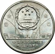 1 Yuan (35th Anniversary of P.R.China - Chinese Pillar) – obverse