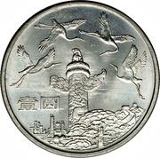 1 Yuan (35th Anniversary of P.R.China - Chinese Pillar) – reverse