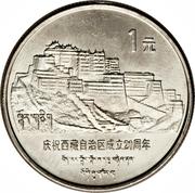 1 Yuan (Xizang Autonomous Region) – reverse