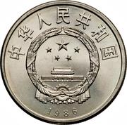 1 Yuan (International Year of Peace) – obverse
