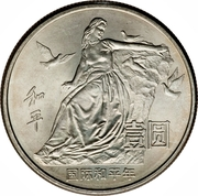 1 Yuan (International Year of Peace) – reverse