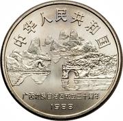 1 Yuan (Guangxi Autonomous Region) – obverse