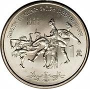 1 Yuan (Guangxi Autonomous Region) – reverse