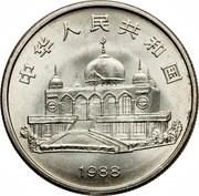1 Yuan (Ningxia Autonomous Region) – obverse
