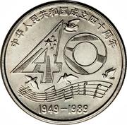 1 Yuan (40th Anniversary of P.R.China) – reverse