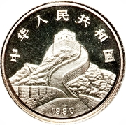 "5 Jiǎo (""Phoenix and Dragon"" Silver Bullion Coinage) – obverse"