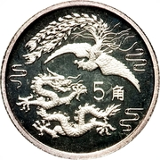"5 Jiǎo (""Phoenix and Dragon"" Silver Bullion Coinage) – reverse"