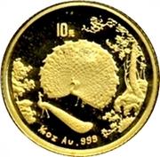 10 Yuán (Lǎngshì Níng; Gold Bullion Coinage) -  reverse