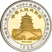 25 Yuan (Unicorn; Bi-Metallic Bullion) – obverse