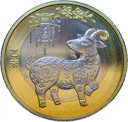 10 Yuan (Year of the Goat) -  obverse