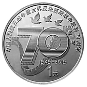 1 Yuan  (70th Anniversary of the Victory in WWII) -  reverse