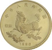 5 Yuan (Unicorn; Gold Bullion) -  obverse