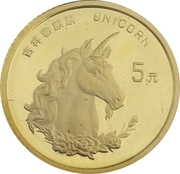 5 Yuan (Unicorn; Gold Bullion) -  reverse