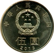5 Yuan (Harmony Calligraphy) -  obverse