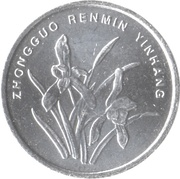 1 Jiao (magnetic) – obverse