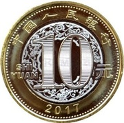 10 Yuan (Year of the Rooster) -  reverse