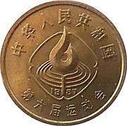 1 Jiao (National Games - Gymnast) – obverse