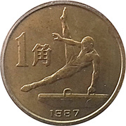 1 Jiao (National Games - Gymnast) – reverse