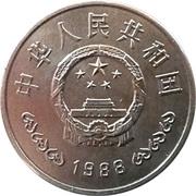 1 Yuan (People's Bank) – obverse