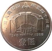 1 Yuan (People's Bank) – reverse