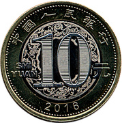 10 Yuan (Year of the Monkey) -  obverse