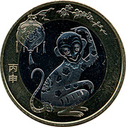 10 Yuan (Year of the Monkey) -  reverse