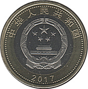10 Yuan (90th Anniversary of Chinese People's Liberation Army ) -  obverse
