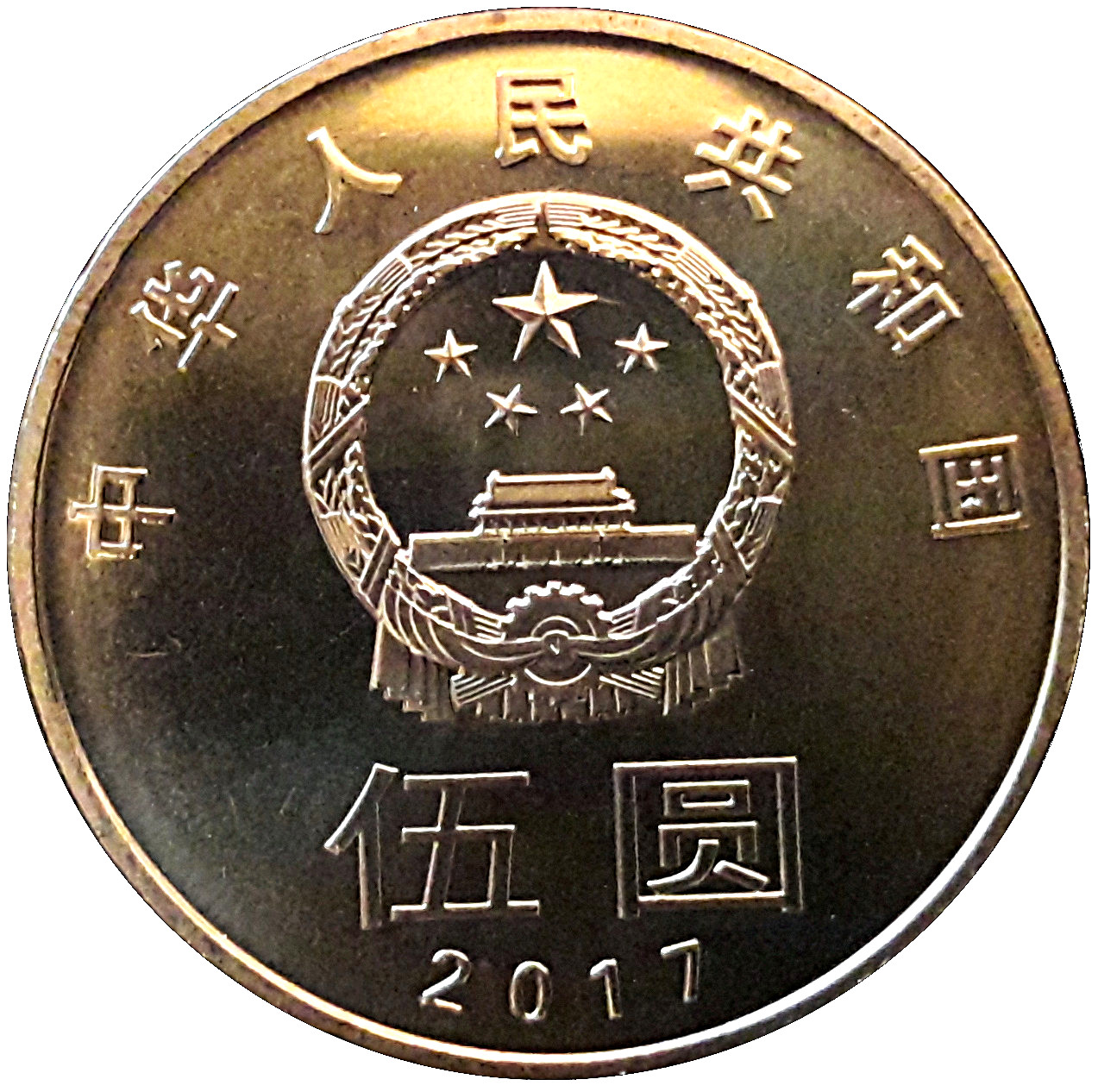 China 2017 Chinese HE Calligraphy 5 Yuan Brass Coin UNC