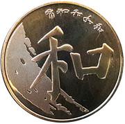 5 Yuan (Harmony Calligraphy) -  reverse