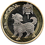 10 Yuan (Year of the Dog) -  obverse