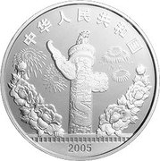 10 Yuan (Chinese Movie Centennial) – obverse