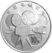 10 Yuan (Chinese Movie Centennial) – reverse