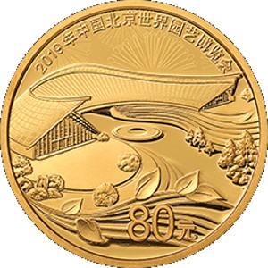 beijing coin show 2019