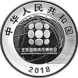 beijing international coin exposition 2018