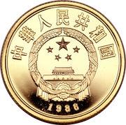 100 Yuan (Liu Bang) -  obverse